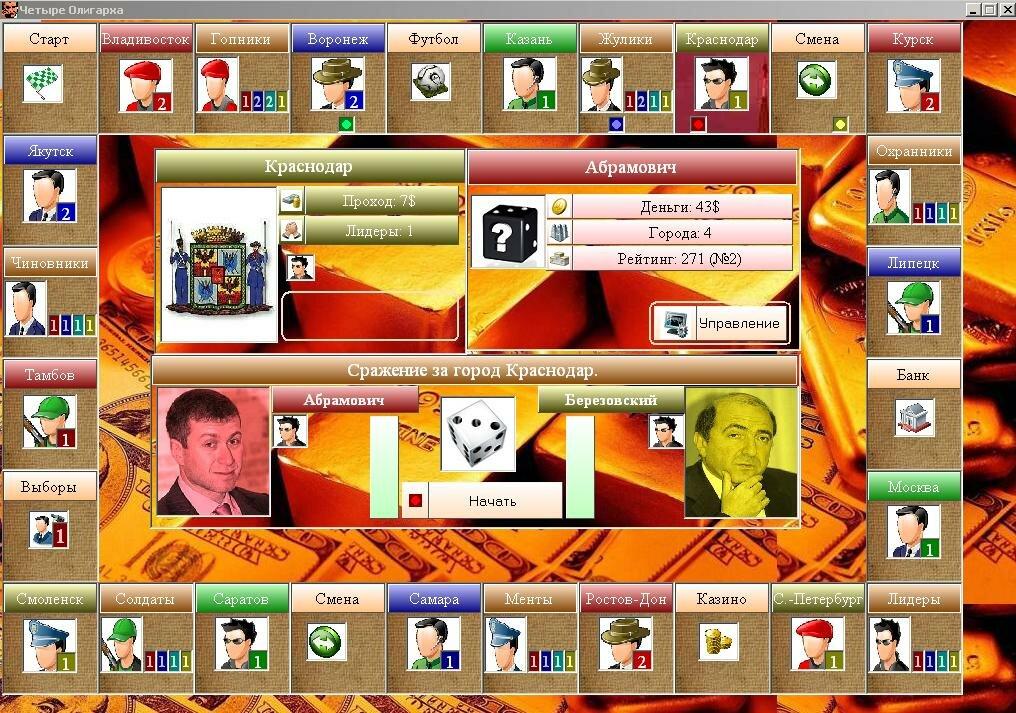 игры на деньги воронеж